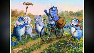 Синие коты счастья!.. ❤️ ❤️ Blue cats happiness  от художницы Ирины Зенюк