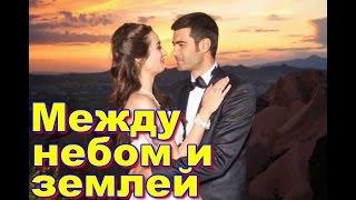 Турецкий сериал МЕЖДУ НЕБОМ И ЗЕМЛЕЙ   трейлер