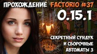 Прохождение Factorio 0.15.1 - #37 секретный сундук и сборочные автоматы 3
