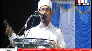 Muhyyaddeen Kamil Saquafi Thokey Part1 Al Madeena Hubburasool Conference Manjanady 09/01/2015