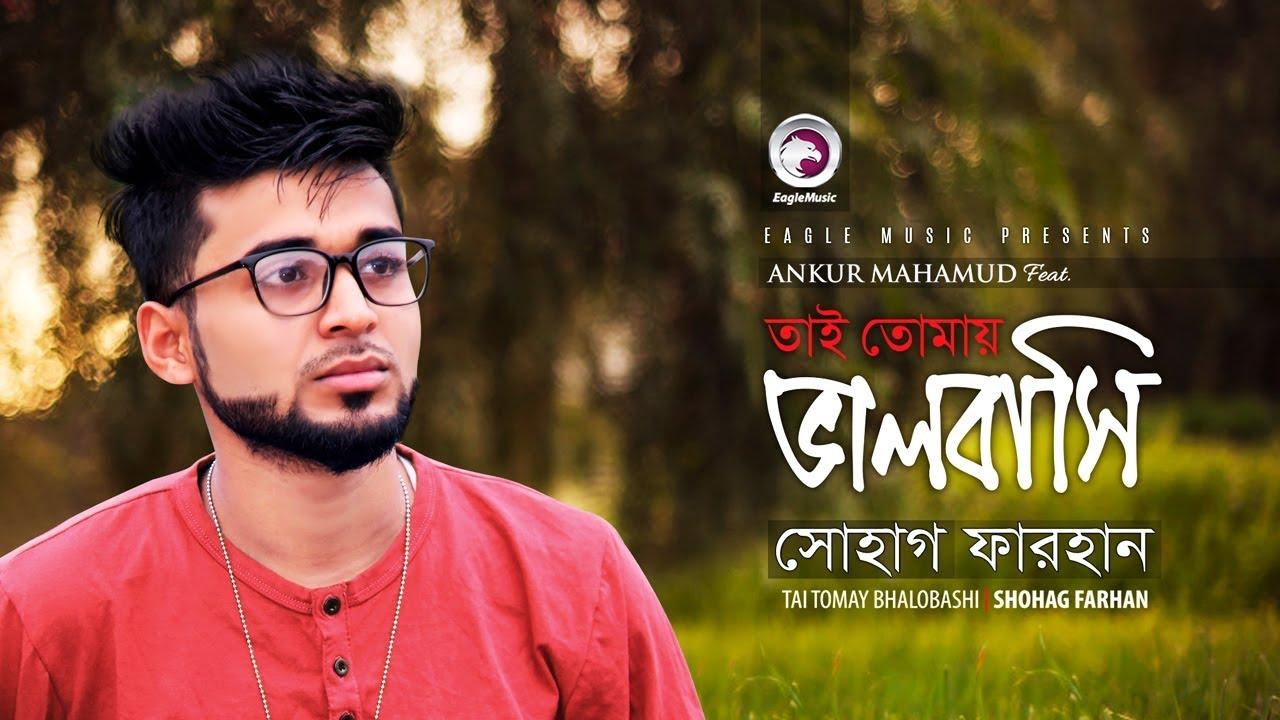 Tai Tomay Bhalobashi | Ankur Mahamud ft. Shohag Farhan | Bangla Song | 2017