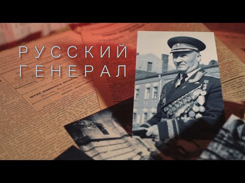 """""""РУССКИЙ ГЕНЕРАЛ"""" 2014 г."""