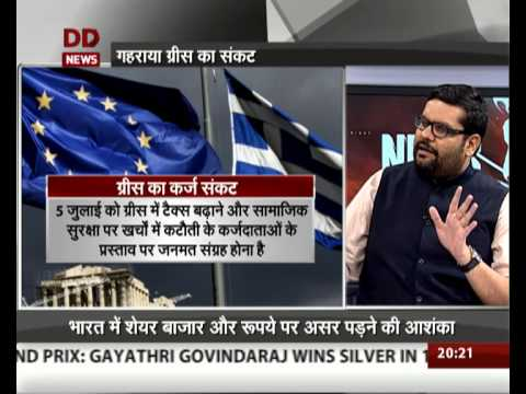 Greece economic crisis deepens (Hindi)