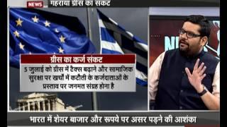 Greece economic crisis deepens (Hindi)