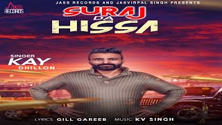 Suraj Da Hissa | (Full HD) | Kay Dhillon | New Punjabi Songs 2018 | Latest Punjabi Songs 2018