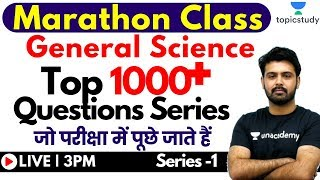 3:00 PM- General Science by Aman Sir | Marathon Class | Top 1000+ Questions Series (Series -1)