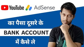 Can I receive Youtube, Google AdSense Payments to Some one else bank account ! hindi
