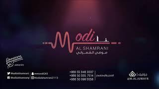 سر حبي/ موضي الشمراني/ حصرياً / Modi al shamrani 2020