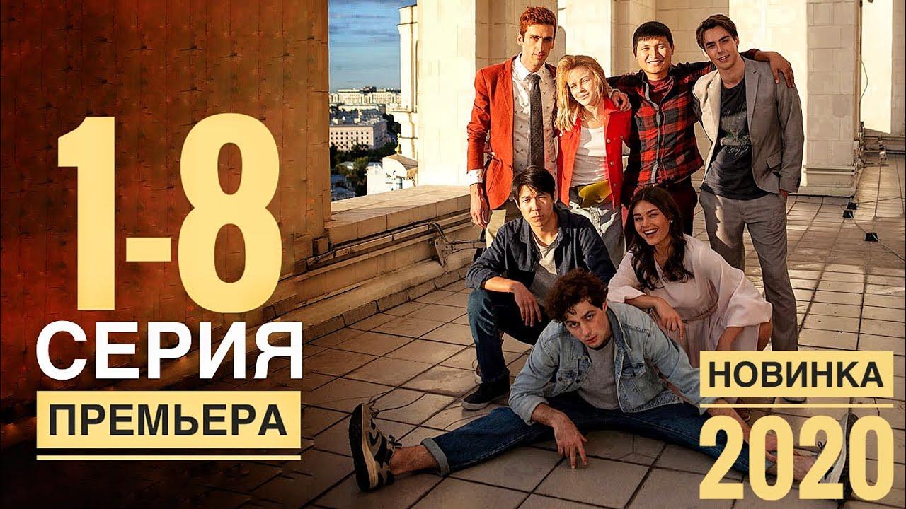 РУММЕЙТ 1,2,3,4,5,6,7,8 серия 2020 РУССКИЙ СЕРИАЛ. АНОНС и ДАТА ВЫХОДА