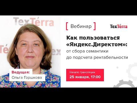Как пользоваться «Яндекс.Директом»: от сбора семантики до подсчета рентабельности