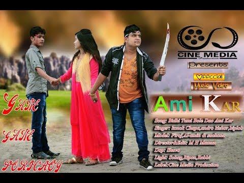 Bidhi Tumi Bole Dao Ami Kar(বিধি তুমি বলে দাও আমি কার ) HD Song 2017 New song