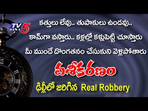Thieves New Technique | Robbers Hypnotize Showroom Owner, Loots Gold | FIR | TV5 News