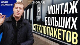 Монтаж больших стеклопакетов в раздвижные окна REYNAERS CP 155 Киев(, 2018-01-08T00:54:05.000Z)