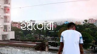 Hoytoba (হয়তোবা) - A Bangla Short Film.