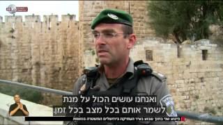 מבט – הפיגוע בעיר העתיקה בירושלים מגביר את החשש מפני גל פיגועים בחג הפסח