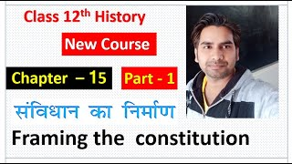 Class 12th History Chapter-15  संविधान का निर्माण  Framing the  constitution   Part-1  NCERT