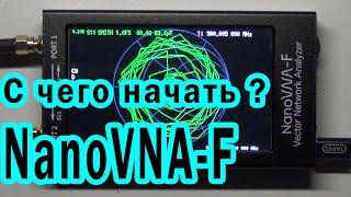 nanoVNA-F   С ЧЕГО НАЧАТЬ? Часть 3  Революционный векторный анализатор
