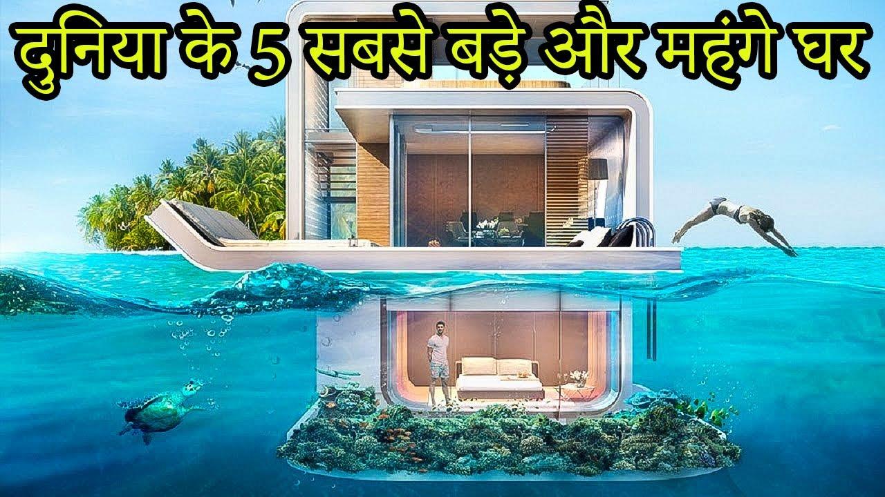 और नंबर 1 पर है भारत का घर (दुनिया के सबसे आलिशान और बड़े घर)