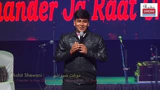 Mohit Shewani Sindhi Comedy   Sur Chander Ja Raat Chander Ji 2018