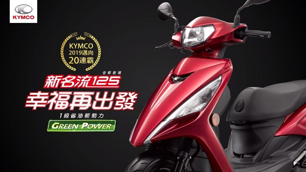 KYMCO 新名流125新車發表會營業行銷簡報 - YouTube