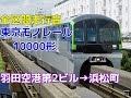 [全区間走行音]東京モノレール10000形(普通) 羽田空港第2ビル→浜松町(2017.3.6)