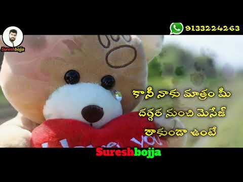 ప్రతి నిమిషం నీకు నేను మెసేజ్ చేస్తుంటే | #Sureshbojja | Telugu love failure quotes | Sureshbojja