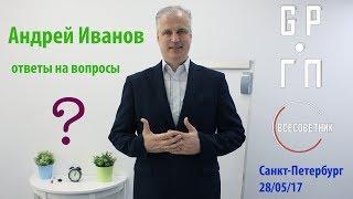 Андрей Иванов ответы на вопросы 28/05/2017