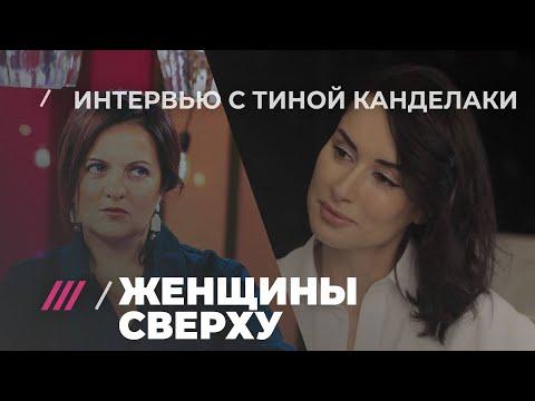 Как Тина Канделаки планирует заработать миллиард на косметике