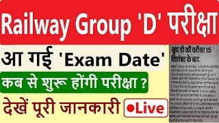 Railway Group D Exam Date  Declared , Check Now