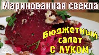СВЁКЛА МАРИНОВАННАЯ с луком, рецепт вкусного блюда, 4 СЕКРЕТА как быстро сварить СВЕКЛУ
