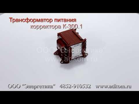 Трансформатор питания корректора К-300.1 ЖШТИ.671121.020-12 - видео