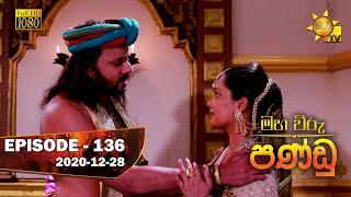 Maha Viru Pandu | Episode 136 | 2020-12-28 Thumbnail