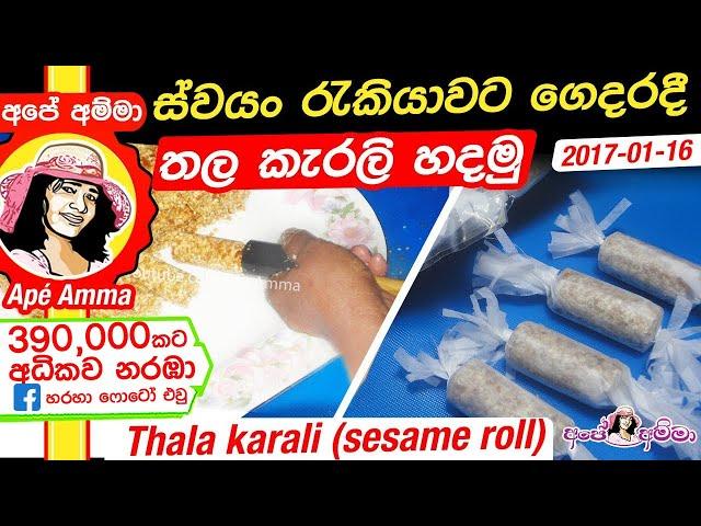 ?? ????? ?????? ????! Thala karali/sesame seed rolls recipe in Sinhala by ApeAmma