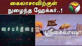 கைலாசாவிற்குள் நுழைந்த ஹேக்கர்..! | 21/12/2019 | Cyber Thirai | Nithyananda | Kailaasa
