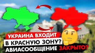 Украина входит в красную зону Авиасообщение закрыто
