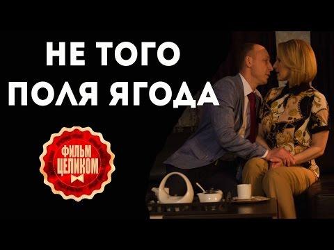 'Не того поля ягода' Русские мелодрамы - Видео онлайн