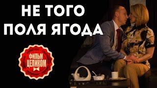 """""""Не того поля ягода"""" Русские мелодрамы"""