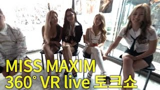 Download Video 미스맥심(miss maxim) 360˚ VR LIVE SHOW by Maxim Korea MP3 3GP MP4