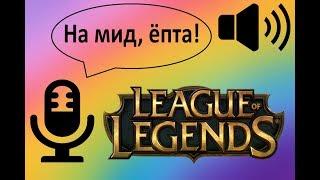 нужен ли войс чат в лиге легенд ?