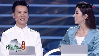 [绿水青山看中国] 黄金搭档相互拆台?思思任鲁豫相爱相杀 | CCTV科教