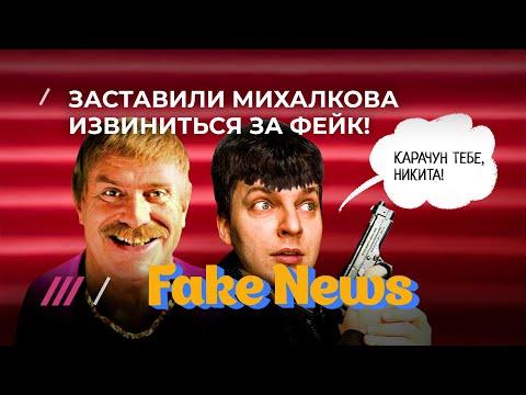 Михалков извинился за ложь о митингах в эфире «России 24». И через 5 секунд вбросил новый фейк!