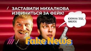 Download Михалков извинился за ложь о митингах в эфире «России 24». И через 5 секунд вбросил новый фейк! Mp3 and Videos