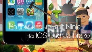 взлом fruit ninja на андроид и ios