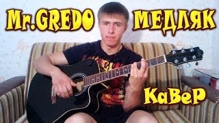 МИСТЕР КРЕДО - Медляк(кавер) / Mr.CREDO-Medlyak(cover)