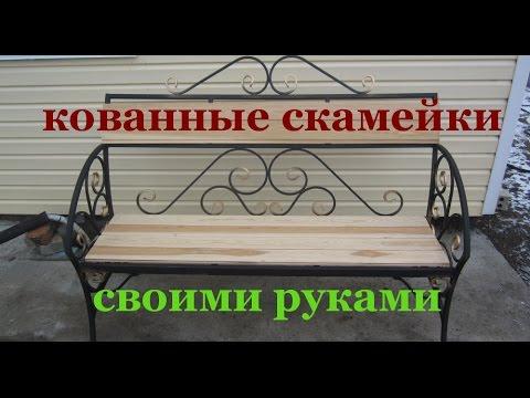 Кованные скамейки своими руками