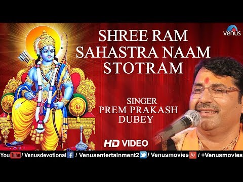 श्री राम सहस्त्र नाम स्तोत्रंम् | Shri Ram Sahastra Naam Stotram | 1008 Names Of Lord Rama