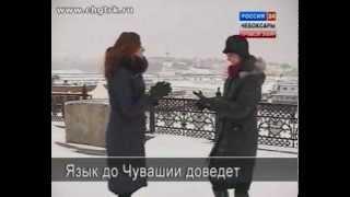 Зачем американке чувашский язык?