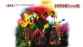 志明與春嬌(ENCORE版)-第168場演唱會 (官方完整版LIVE)
