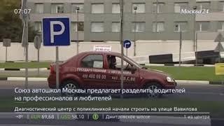 На дорогах могут появиться 'П'рофи