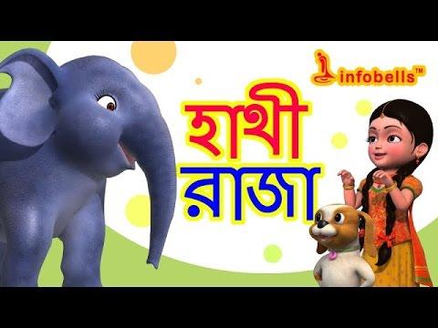 Elephant Rhyme Hathi Raja | Bengali...